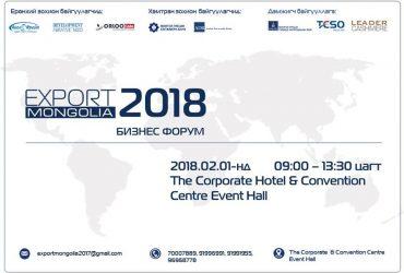 """EXPORT MONGOLIA–2018"" арга хэмжээ болно"