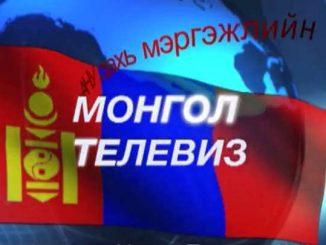 AНУ ДАХЬ МОНГОЛ ТЕЛЕВИЗ: 2018.08.03