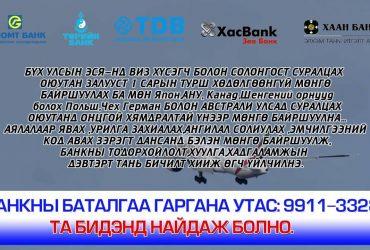 БАНКНЫ БАТАЛГАА 100% ГАРГАНА .99113328