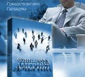"""""""МОНГОЛЧУУД АМЕРИКТ"""" ТВ тѳслийн тухай"""